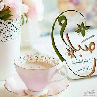 رسائل صباح الخير , مسجات صباح الخير , صور مكتوب عليها صباح الخير