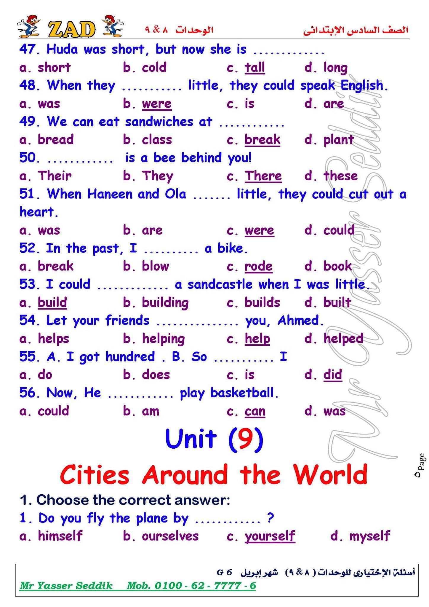 مراجعة لغة انجليزية للصف السادس الإبتدائى ترم ثاني شهر إبريل بالإجابات مستر ياسر صادق 47