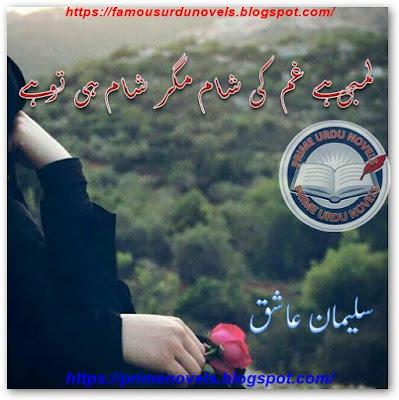 Lambi hai gham ki sham magar sham he to hai afsana pdf by Salman Ashiq