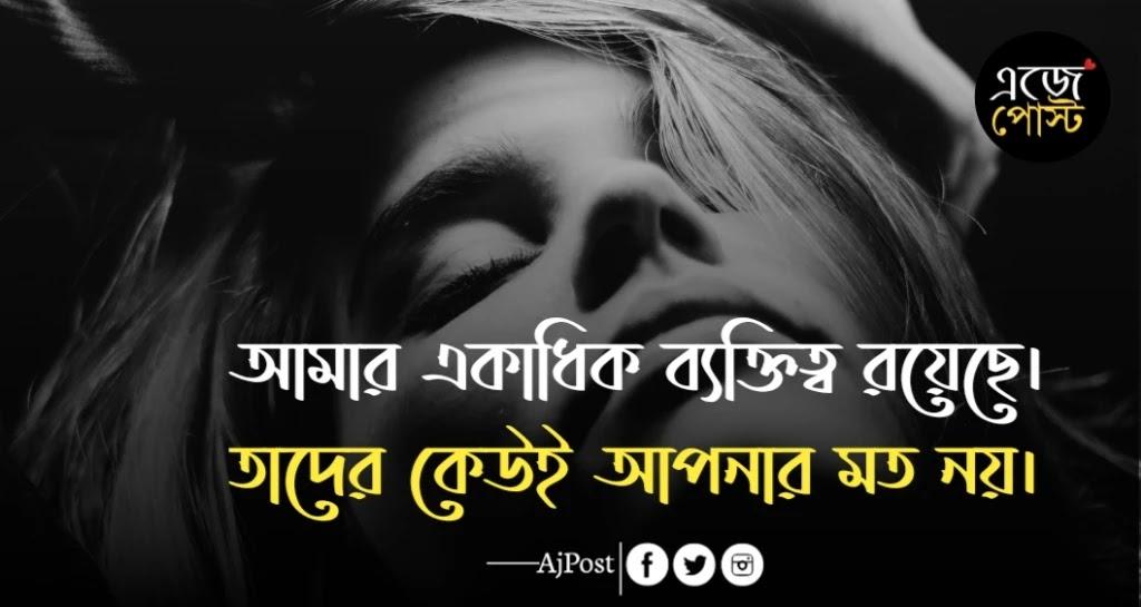 Best Bangla Sad Shayari