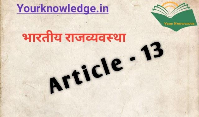 अनुच्छेद 13 | विधि शब्द को परिभाषित किया गया है