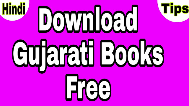 Download Gujarati Books Free