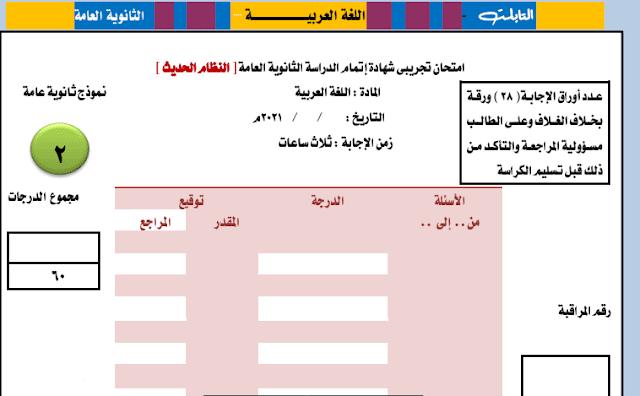 بوكليت لغة عربية للصف الثالث الثانوي نظام جديد 2021