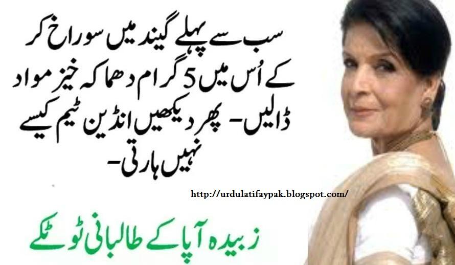 Zubaida Apa Funny Jokes In Urdu Latifay