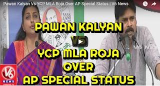 Pawan Kalyan Vs YCP MLA Roja Over AP Special Status