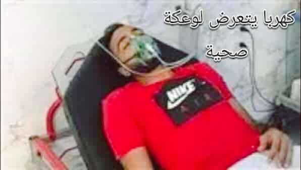 كهربا يقضي ليلة بالمستشفى بعد شعوره بصداع وإعياء شديدين