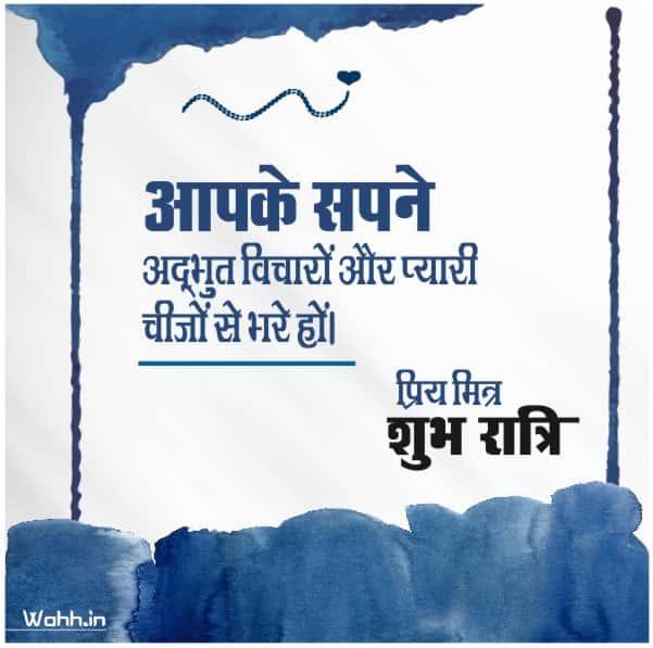 Good Night  Message Hindi images