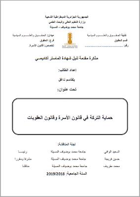 مذكرة ماستر: حماية التركة في قانون الأسرة وقانون العقوبات PDF