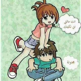 صور كرتون رومانسية للشباب والبنات، بوستات حب كرتون 1
