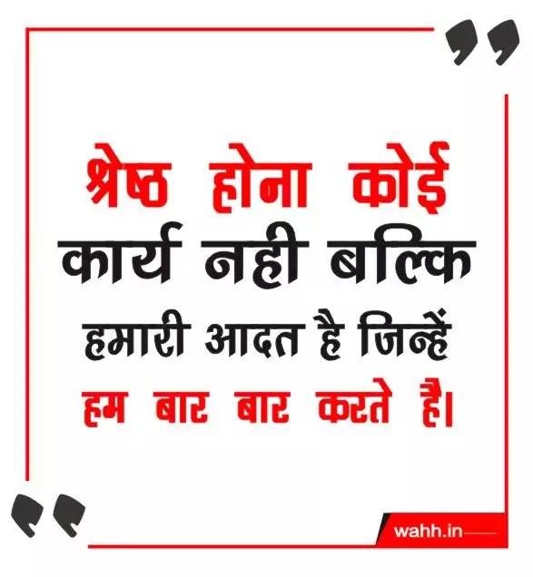 hindi Thoughts  Beautiful