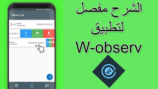 شرح كامل لتطبيق w-observ وكيفية تحميله مجانا على جوجل بلاي