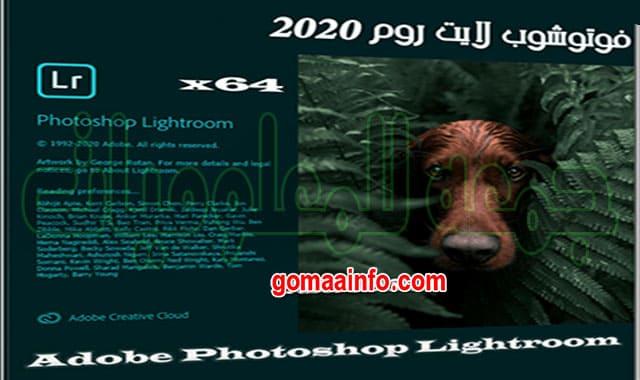 تحميل برنامج فوتوشوب لايت روم 2020 | Adobe Photoshop Lightroom 3.2.0 (x64)
