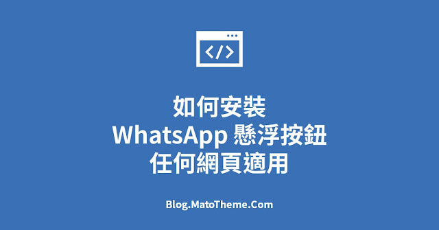 create floating whatsapp button for blogger
