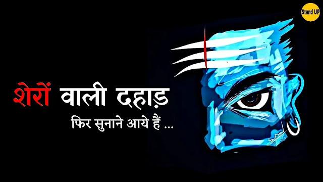 mahakal status videos