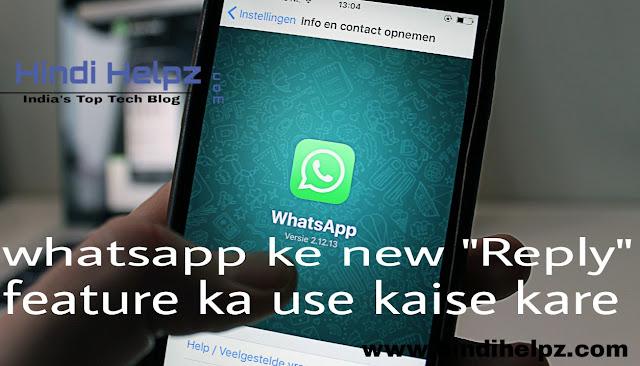whatsapp ke new reply feature ka use kaise kare.