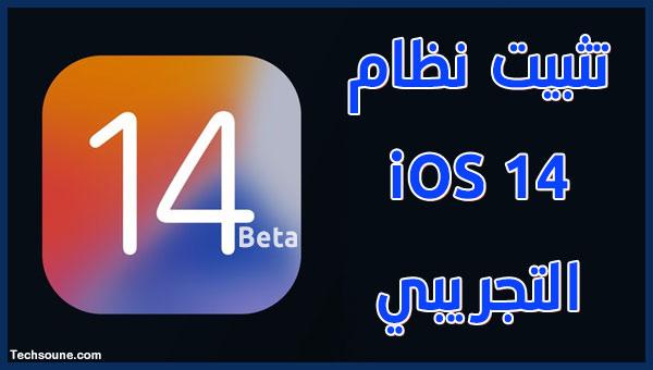 كيفية تثبيت iOS 14 على الأيفون أو الأي باد | الإصدار التجريبي