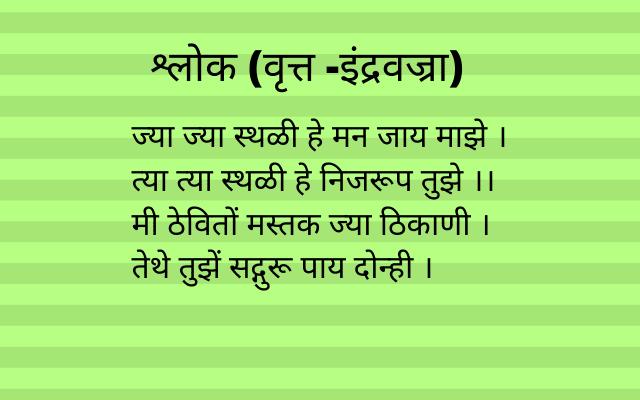 shegaon gajanan maharaj shlok in marathi