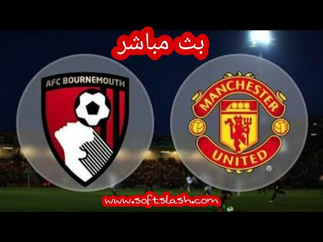 شاهد مباراة Bournemouth vs Manchester United live بمختلف الجودات