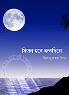 Milon Hobe Koto Dine by Imdadul Haque Milon