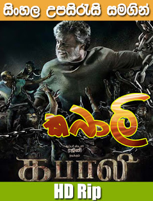 Kabali 2016 Tamil Movie watch online with sinhala subtitle