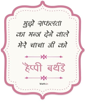Uncle Birthday Wishes In Hindi