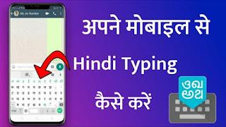Mobile से Hindi Typing कैसे करें - 2020 का नया तरीका