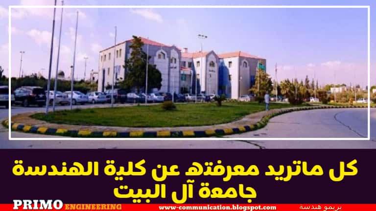 كلية الهندسة جامعة آل البيت والتخصصات ومصاريف كل تخصص وشروط القبول والتسجيل بالجامعة