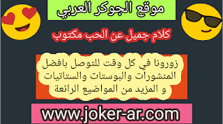 كلام جميل عن الحب مكتوبة 2019 - الجوكر العربي