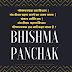 भीष्मपञ्चक व्रत विधान | संतान प्राप्ति व्रत | Bhishma Panchak Vrat |