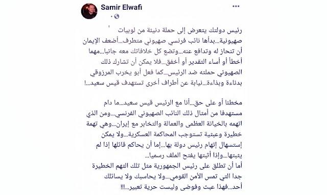 """سمير الوافي يهاجم الحبيب المرزوقي: """" وجب إحالة أبو يخرب المرزوقي على القضاء العسكري"""""""
