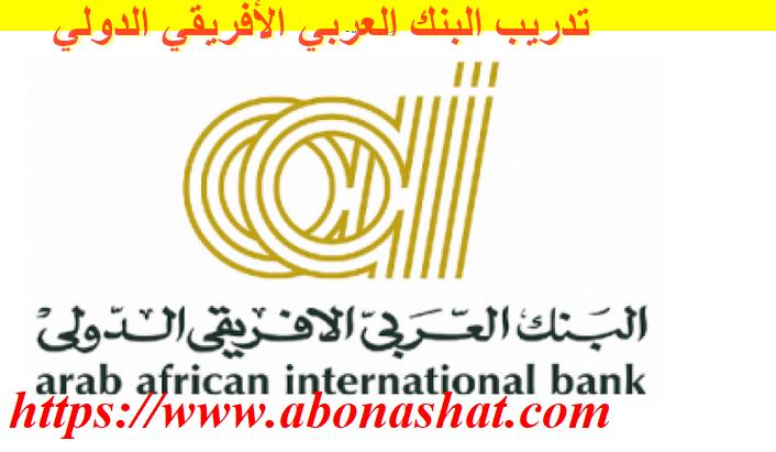 تدريب البنك العربي الافريقي للطلبة والخريجين  2021   اعلن البنك العربي الافريقي  عن التدريب للطلاب والخريجين بجميع الفروع   Training of the Arab African Bank 2021