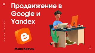 Продвижение сайта в Гугл и Яндекс