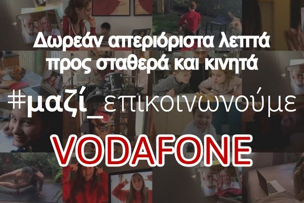 δωρεάν απεριόριστες κλήσεις vodafone για τις ημέρες του Πάσχα