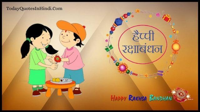 raksha bandhan sad status in hindi, shayari on raksha bandhan in hindi