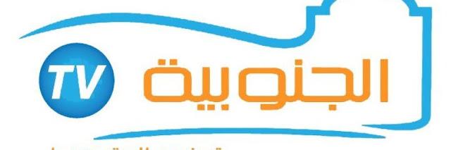 تردد قناة الجنوبية على النايل سات 2019 التردد الجديد لقناة Al Janoubia التونسية