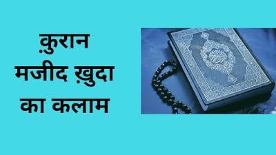 क़ुरान मजीद खुदा का कलाम (Quran Majeed Khuda Ka Kalam)