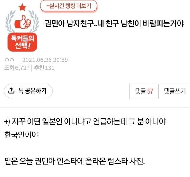 """현재 난리난 권민아 인스타그램, """"그림 부탁했고, 여자친구 있는 거 알고 있었다"""" [정리본]"""