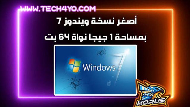 أصغر نسخة ويندوز 7 بمساحة 1 جيجا نواة 64 بت