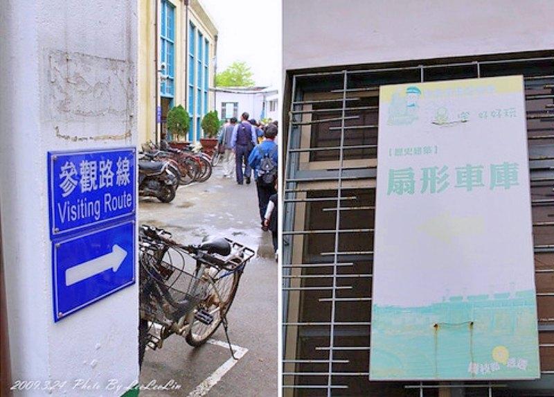 彰化扇形車庫 台灣鐵路局