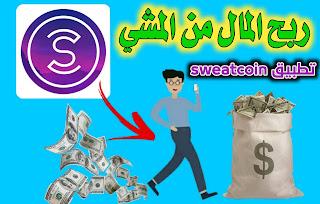 تنزيل تطبيق sweatcoin لربح المال من المشي للمبتدئين+ شرح كامل