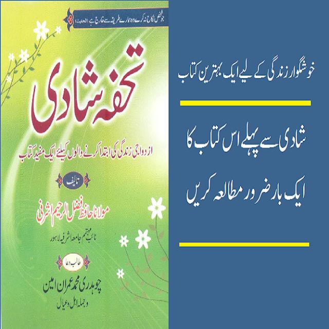 Shadi Tohfa PDF