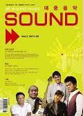 대중음악 SOUND vol.2 2011.04