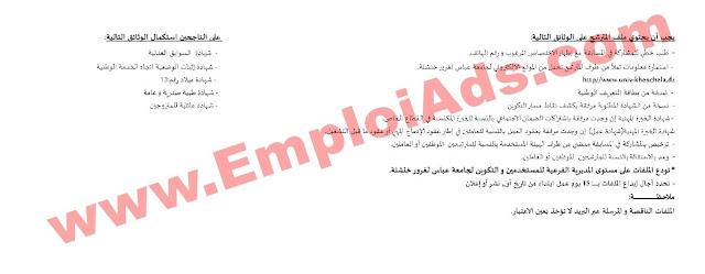 إعلان عن مسابقة توظيف بجامعة عباس لغرور ولاية خنشلة ماي 2017