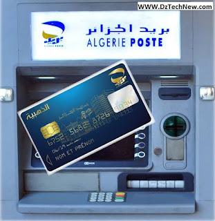أخيرا يمكن لحاملي البطاقة الذهبية سحب الأموال من الصرافات الألية للبنوك