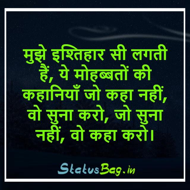 Love Hindi Status