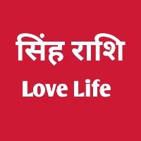 Singh Rashifal 2020 ,सिंह राशि  2020,Leo Horoscope 2020,Singh Rashi 2020Love Life,Rashifal 2020