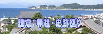 鎌倉:寺社・史跡めぐり