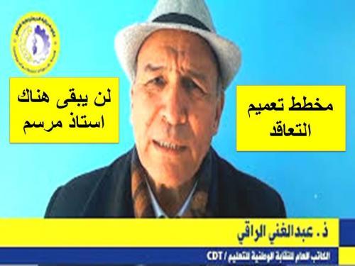 بالفيديو الكاتب الوطني CDT يوجه تحذيرا قويا للشغيلة التعليمية