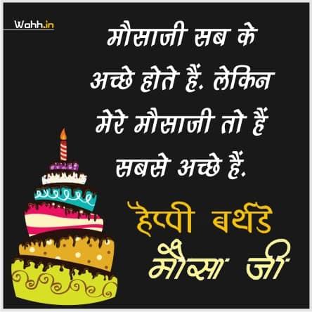 Mausa Happy Birthday Status Shayari