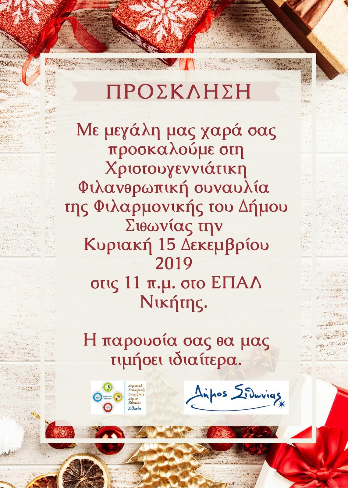 Χριστουγεννιάτικη Φιλανθρωπική Συναυλία Φιλαρμονικής Σιθωνίας στο ΕΠΑΛ Νικήτης 15-12-19